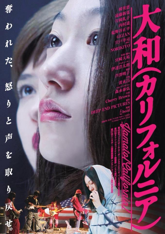 Yamato new poster